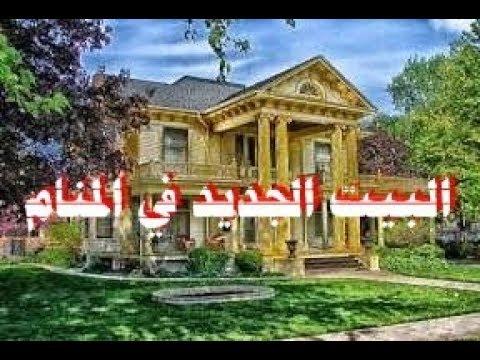 صوره البيت في المنام , تفسير رؤيه البيت