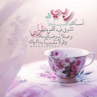 بالصور اجمل صور صباحيه , صور صباح الخير 5237 3