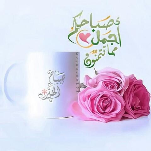 بالصور اجمل صور صباحيه , صور صباح الخير 5237 7