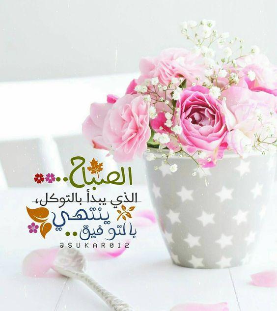 بالصور اجمل صور صباحيه , صور صباح الخير 5237 9