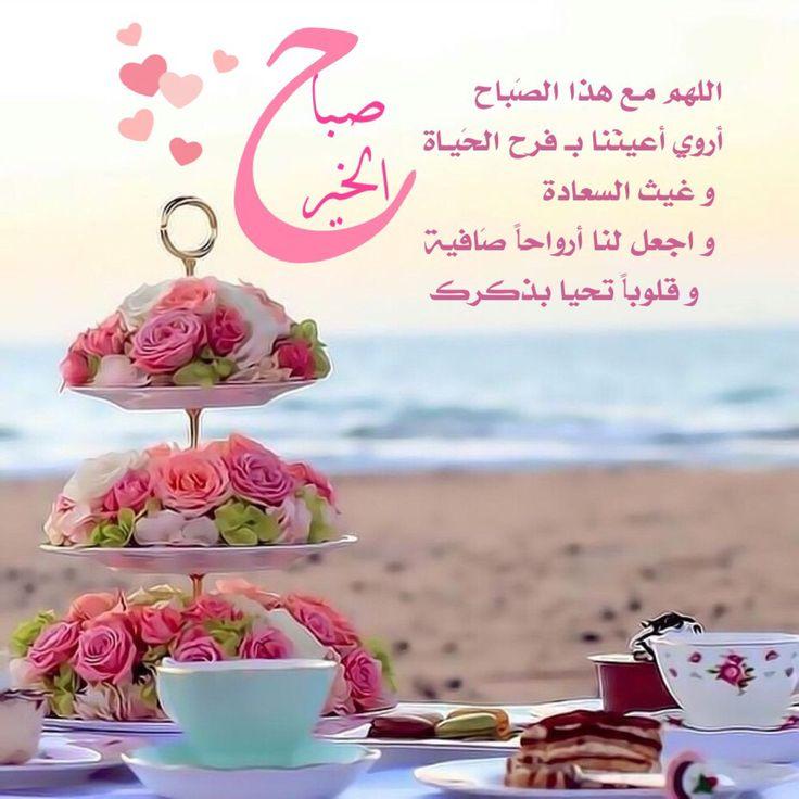 بالصور اجمل صور صباحيه , صور صباح الخير 5237