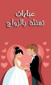 بالصور صور مبروك الزواج , صور تهنئه الزواج 5241 3