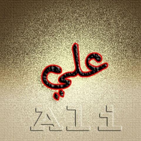 بالصور صور اسم علي , خلفيات اسم على 5242 2