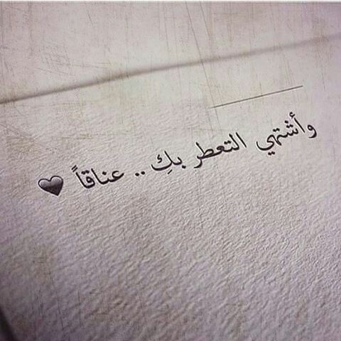بالصور كلام غزل فاحش , غزل فاحش عن المراه 5264 1