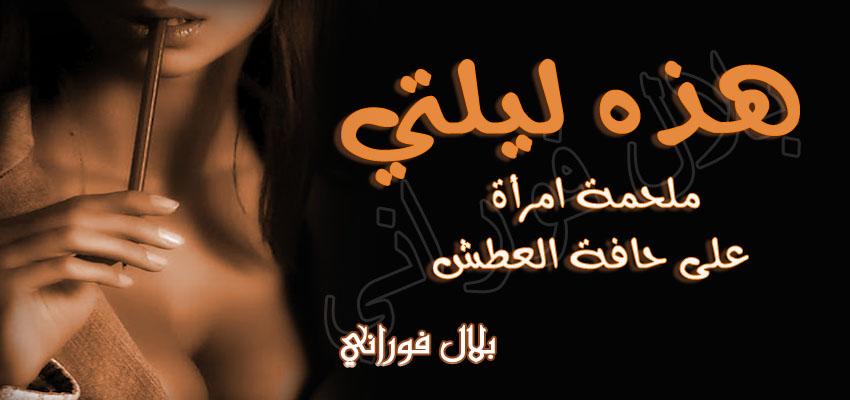 بالصور كلام غزل فاحش , غزل فاحش عن المراه 5264 3