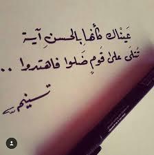 بالصور كلام غزل فاحش , غزل فاحش عن المراه 5264 6