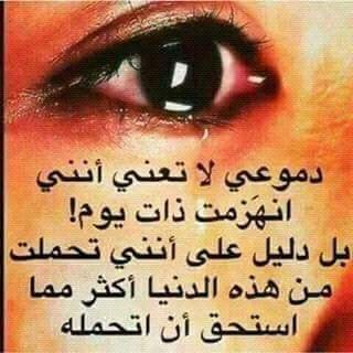 بالصور حزن ودموع , كلمات حزينه 5271 3