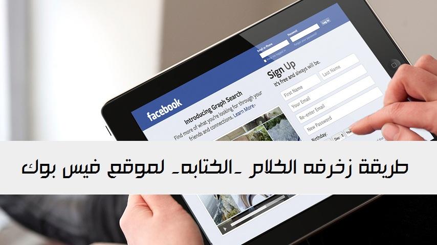 بالصور زخرفة اسم فيس بوك , اسماء مزخرفه 5273 2
