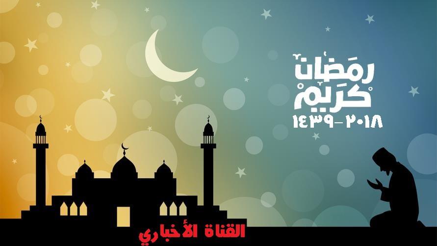 صور مواقيت الافطار رمضان 2019 , امساكيه رمضان 2019