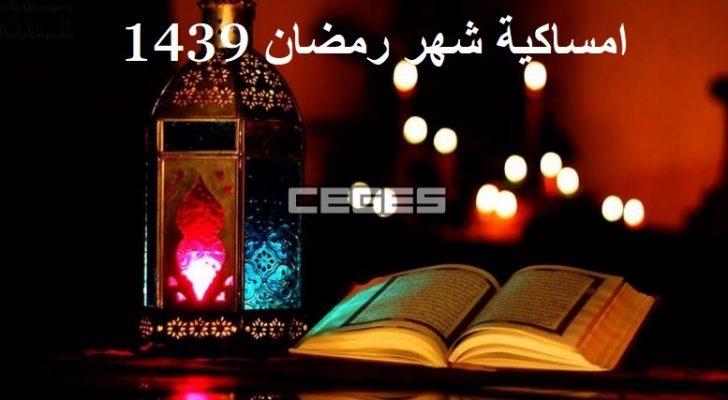 بالصور مواقيت الافطار رمضان 2019 , امساكيه رمضان 2019 5275 8