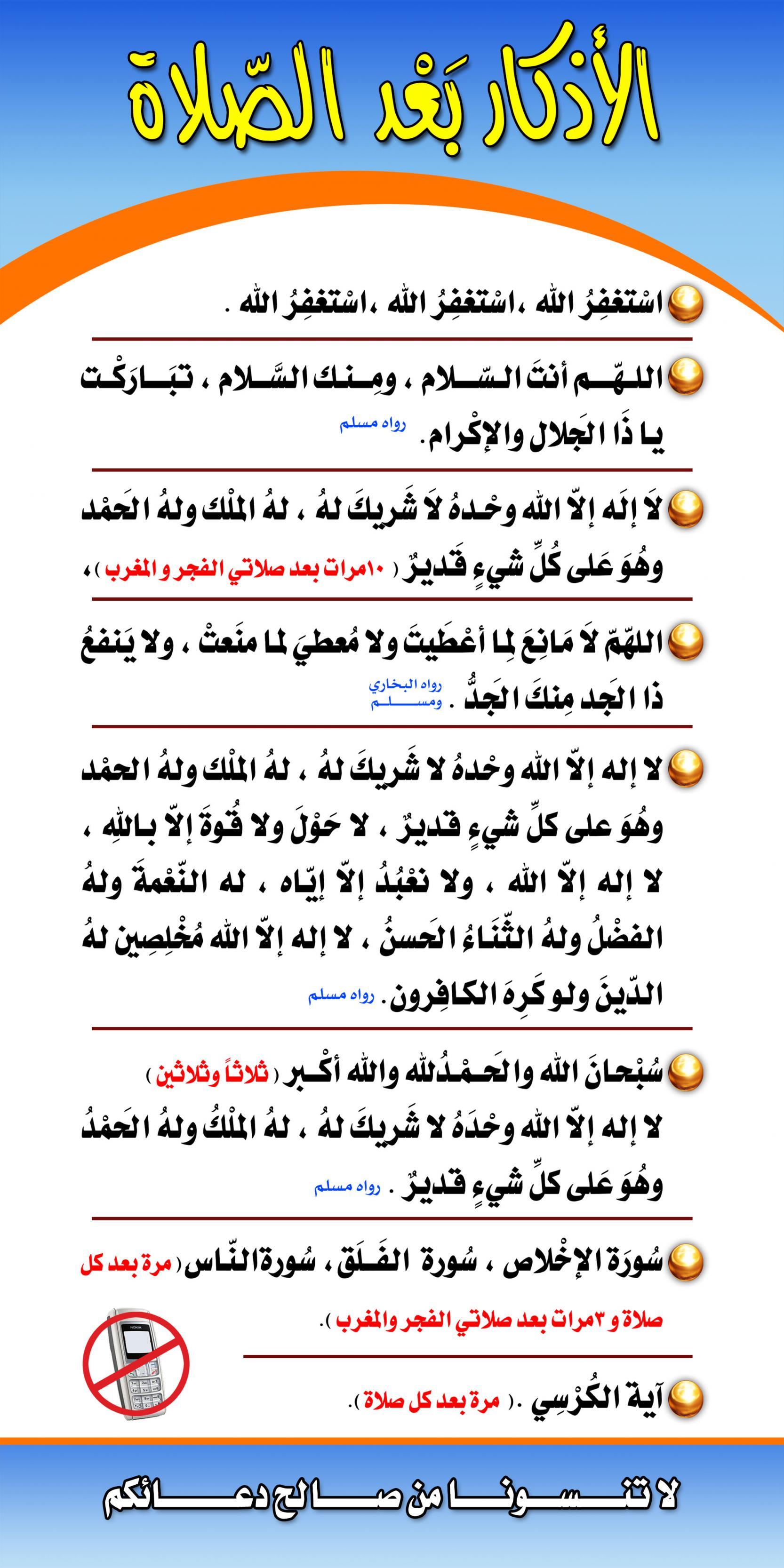صورة اذكار بعد الصلاة , مايقال بعد الصلاه