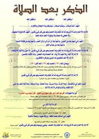 بالصور اذكار بعد الصلاة , مايقال بعد الصلاه 5277 4