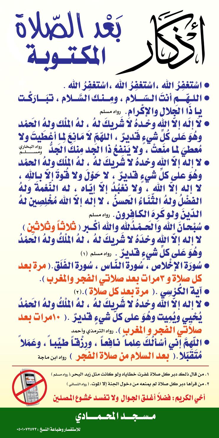 بالصور اذكار بعد الصلاة , مايقال بعد الصلاه 5277