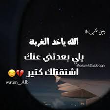 بالصور صور عن الغربه , قساوه الغربه 5280 2