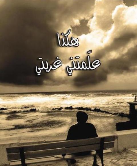 بالصور صور عن الغربه , قساوه الغربه 5280 5