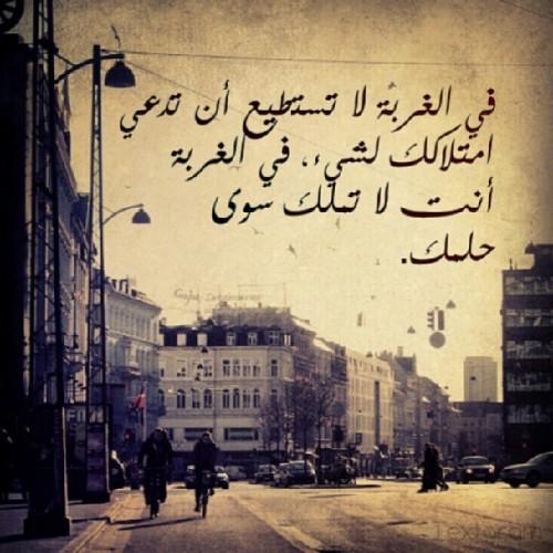 بالصور صور عن الغربه , قساوه الغربه 5280 7