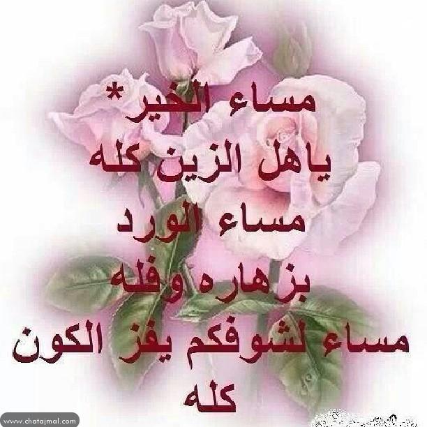 بالصور مساء الورد حبيبي , رسائل مساء الخير 5284 1