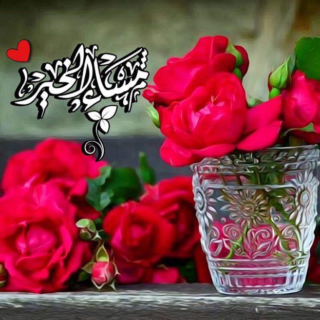 بالصور مساء الورد حبيبي , رسائل مساء الخير 5284 2