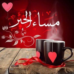 بالصور مساء الورد حبيبي , رسائل مساء الخير 5284 3