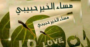 بالصور مساء الورد حبيبي , رسائل مساء الخير 5284 4