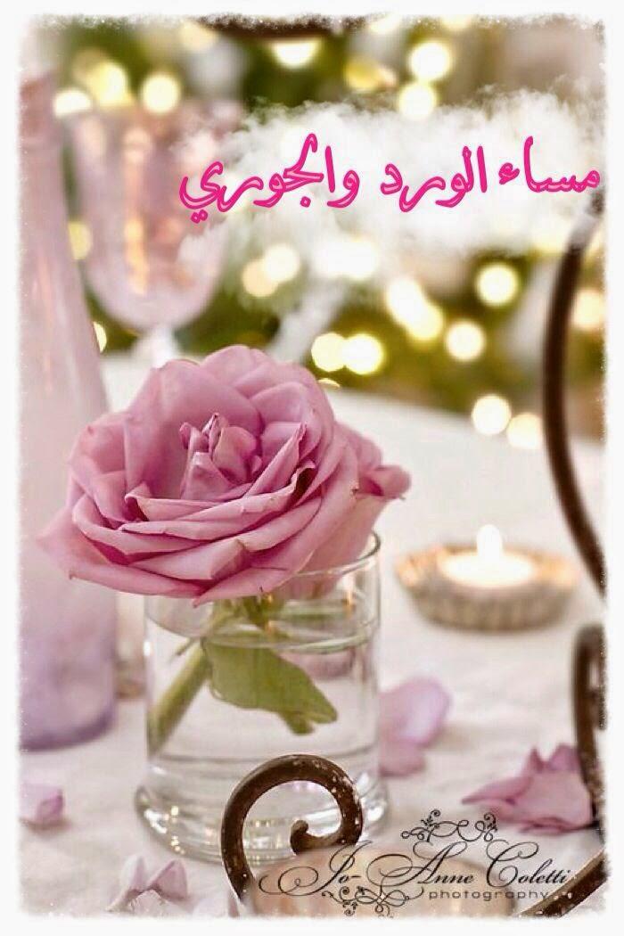 بالصور مساء الورد حبيبي , رسائل مساء الخير 5284 6