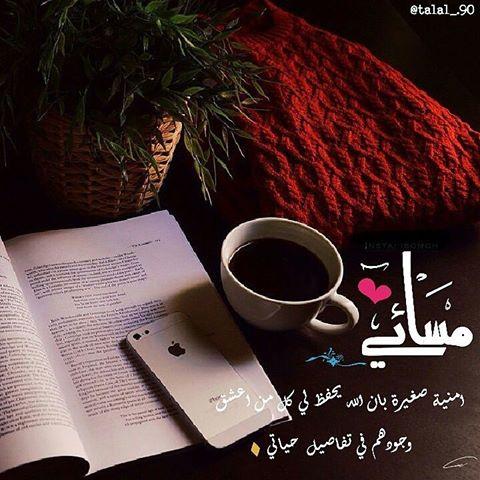 صورة مساء الورد حبيبي , رسائل مساء الخير