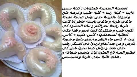 بالصور حلويات جزائرية اقتصادية , حلويات اقتصاديه بيتى 5285 3