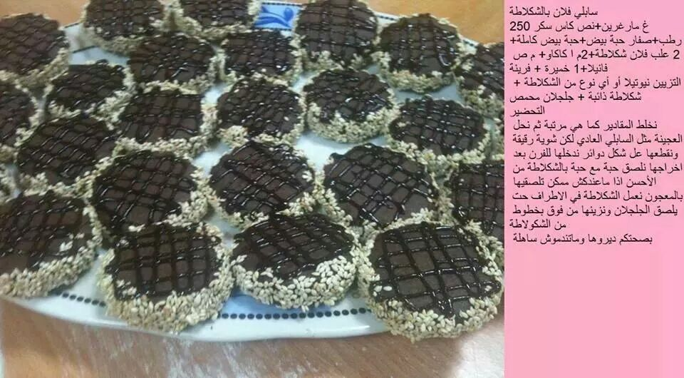 بالصور حلويات جزائرية اقتصادية , حلويات اقتصاديه بيتى 5285 4