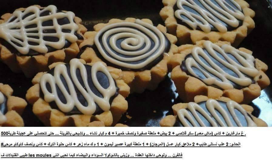 بالصور حلويات جزائرية اقتصادية , حلويات اقتصاديه بيتى 5285 6