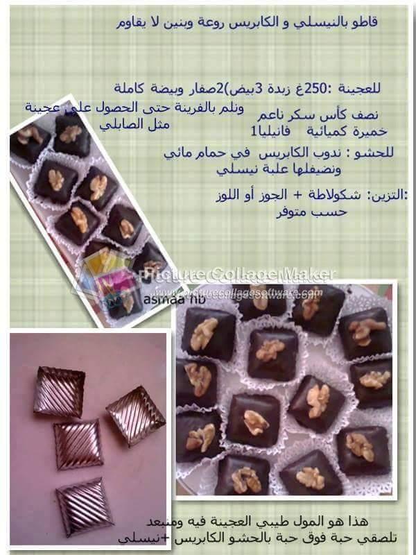 بالصور حلويات جزائرية اقتصادية , حلويات اقتصاديه بيتى 5285 7