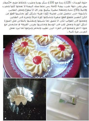 بالصور حلويات جزائرية اقتصادية , حلويات اقتصاديه بيتى 5285 8