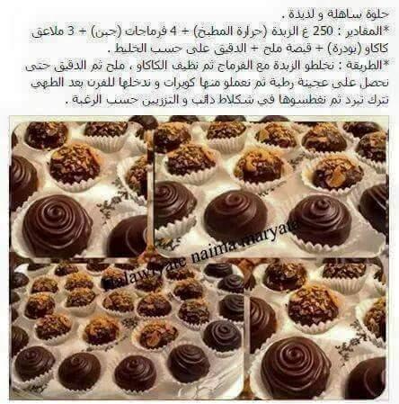 بالصور حلويات جزائرية اقتصادية , حلويات اقتصاديه بيتى 5285 9