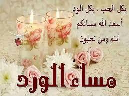 بالصور مساء الخير كلمات , عبارات مساء الخير 5290 1