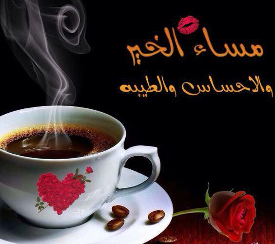 بالصور مساء الخير كلمات , عبارات مساء الخير 5290 2