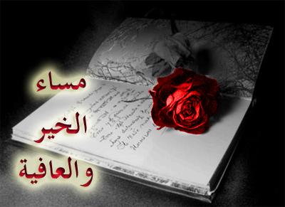 بالصور مساء الخير كلمات , عبارات مساء الخير 5290 3