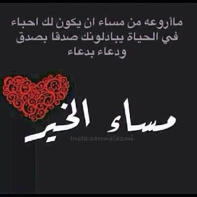 بالصور مساء الخير كلمات , عبارات مساء الخير 5290 6