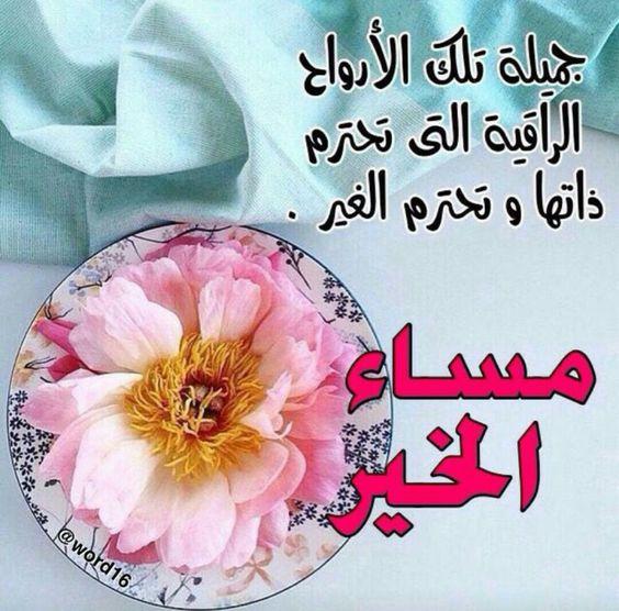 صوره مساء الخير كلمات , عبارات مساء الخير