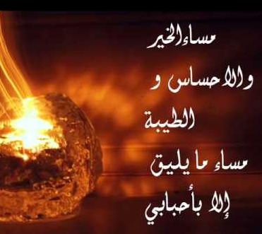 بالصور مساء الخير كلمات , عبارات مساء الخير 5290