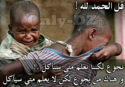 بالصور صور عن الفقر , مااجمل الفقراء 5293 7