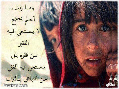 بالصور صور عن الفقر , مااجمل الفقراء 5293 8