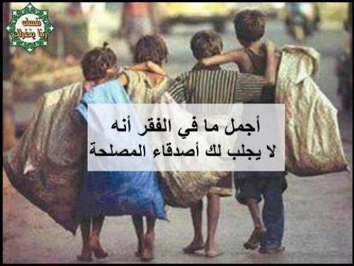 صور صور عن الفقر , مااجمل الفقراء