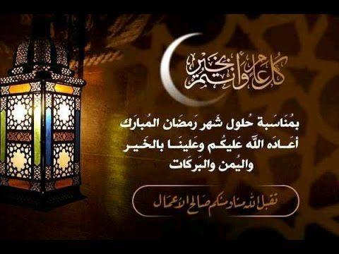 بالصور تهنئه برمضان , رمضان كريم 5300 1
