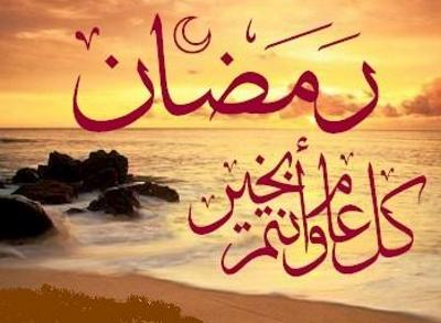 بالصور تهنئه برمضان , رمضان كريم 5300 5