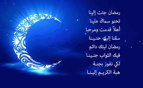 بالصور تهنئه برمضان , رمضان كريم 5300