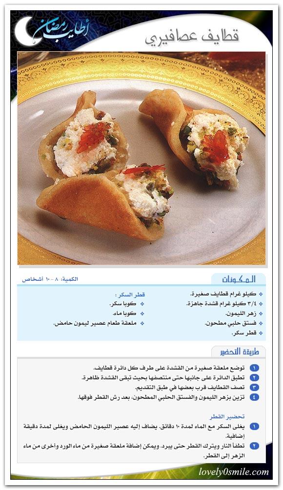 طريقة عمل طبخات رمضان