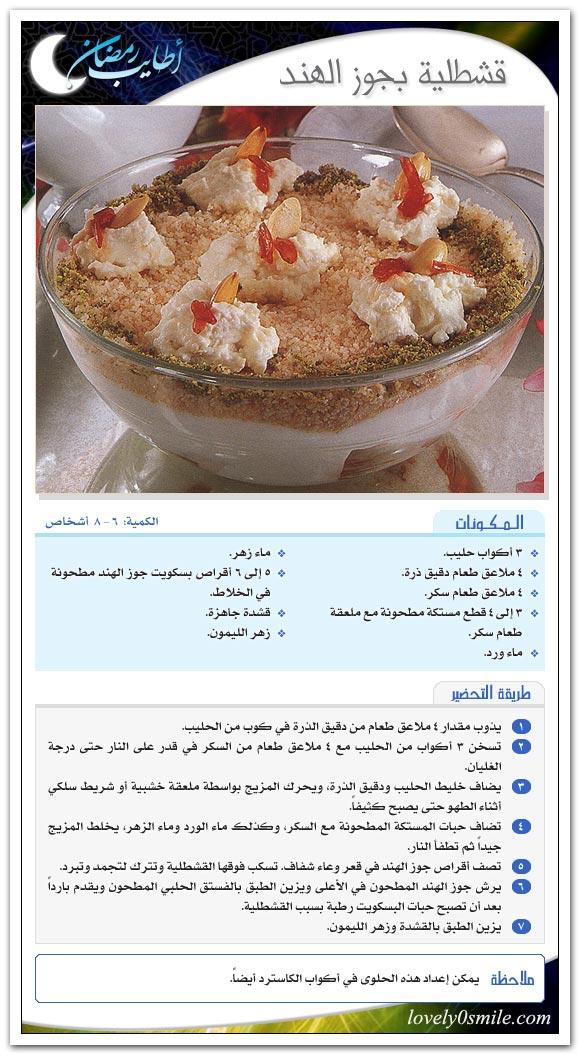 اكلات رمضان 2021 وصفات جديدة 5