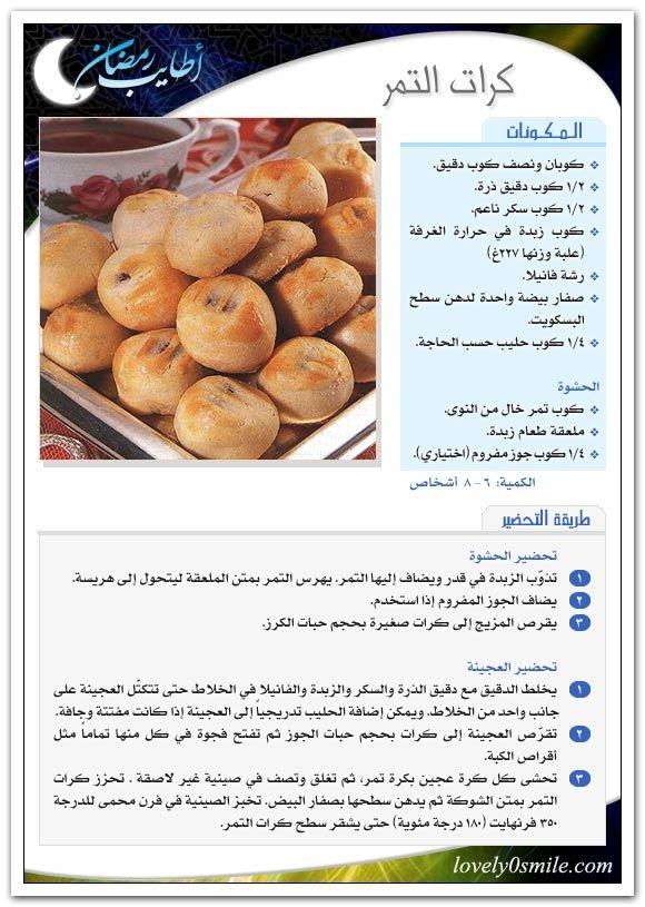 أكلات عربيه اكلات رمضانيه