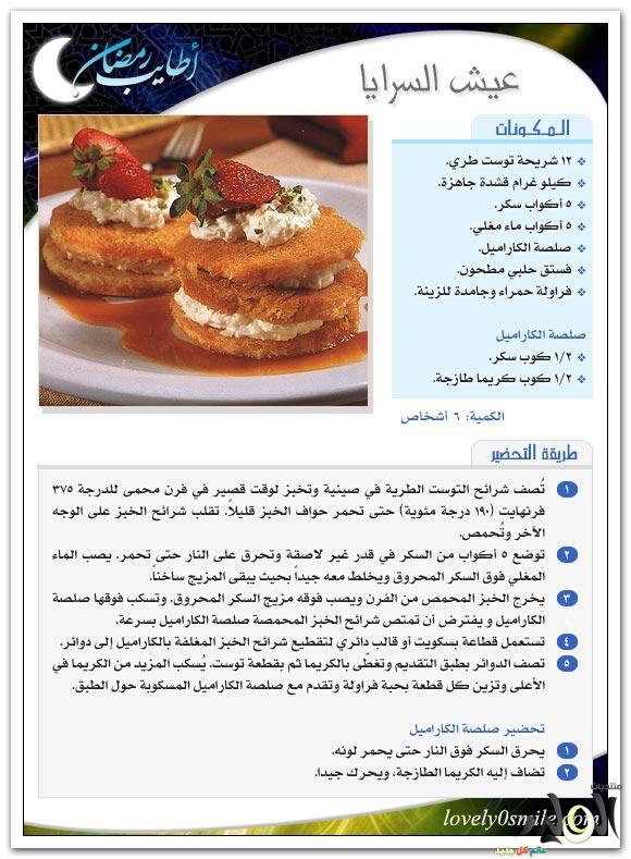 صورة حلويات رمضانية بالصور والمقادير , حلويات رمضانيه سهله