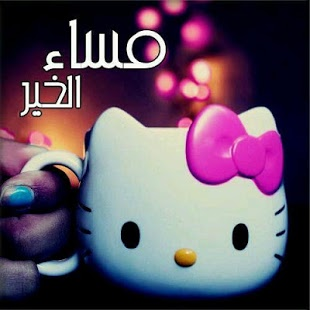 بالصور صور صباح ومساء الخير , صور صباحيه ومسائيه 5321 1