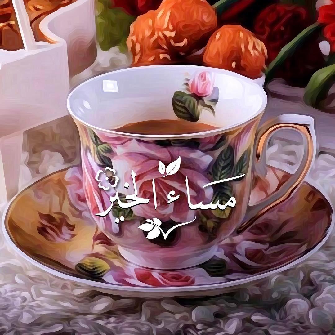 بالصور صور صباح ومساء الخير , صور صباحيه ومسائيه 5321 2